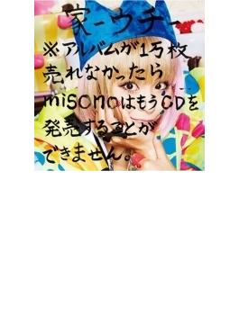 家-ウチ- ※アルバムが1万枚売れなかったらmisonoはもうCDを発売できません。