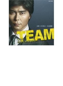 「TEAM ~警視庁特別犯罪捜査本部」オリジナル・サウンドトラック