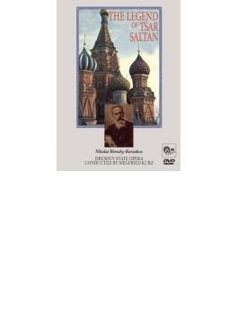 『サルタン皇帝の物語』 クプファー演出、S.クルツ&シュターツカペレ・ドレスデン、ルシンスカヤ、ヴォーラート、他(1978 ステレオ)