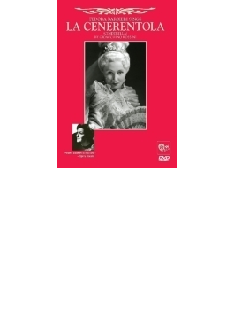 『チェネレントラ』(オペラ映画) セルチオ監督、ロリ・ランディ主演(ファブリティース&ローマ歌劇場、バルビエーリ、他)