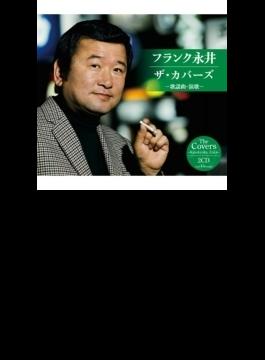 フランク永井 ザ・カバーズ (歌謡曲・演歌)