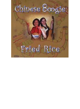 Chinese Boogie: Fried Rice