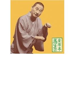 朝日名人会ライヴシリーズ99::金原亭馬生7 品川心中(全)/安兵衛狐