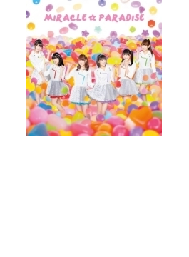 ミラクル☆パラダイス (+DVD)
