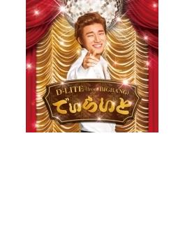 でぃらいと (CD only)
