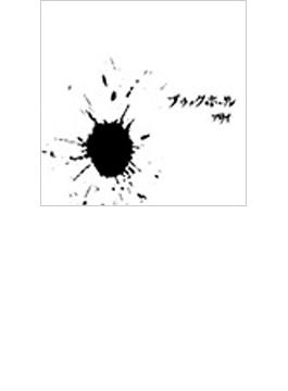 ブラックホール (+DVD)【初回限定盤】