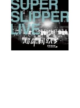 超犀利足三(團團團團團)演唱會live