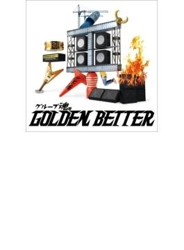 グループ魂のgolden Better: ~ベスト盤じゃないです、そんないいもんじゃないです、でも、ぜんぶ録り直しましたがいかがですか?~
