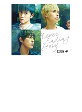 Never Ending Story【初回生産限定盤A】(CD+DVD)