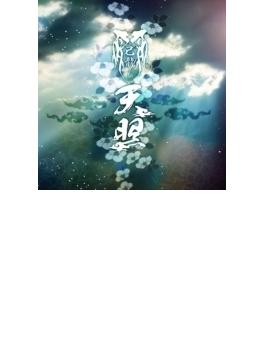 天照 (+DVD)【初回限定盤B】