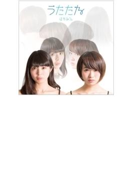 うたたね (+DVD)
