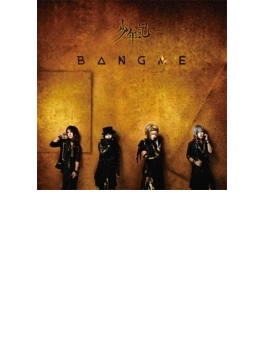BANG ME (+DVD)【初回限定盤】