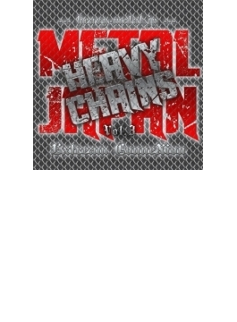 METAL JAPAN HEAVY CHAINS Vol.3 Extream ConneXion