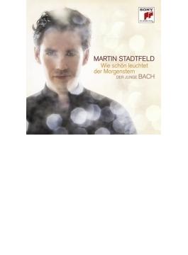『暁の星はいと麗しかな~若きバッハ』 マルティン・シュタットフェルト(ピアノ)
