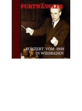 ヴィースバーデン・コンサート~ブラームス4番、モーツァルト40番 フルトヴェングラー&ベルリン・フィル
