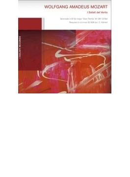 セレナード第10番『グラン・パルティータ』、レクィエム(木管アンサンブル版) イ・ソリスティ・デル・ヴェント、エリク・ファン・ネーヴェル(指揮:レクィエム)
