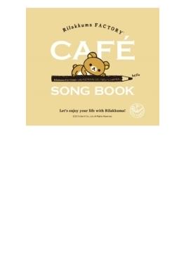 リラックマファクトリー ~カフェ ソングブック