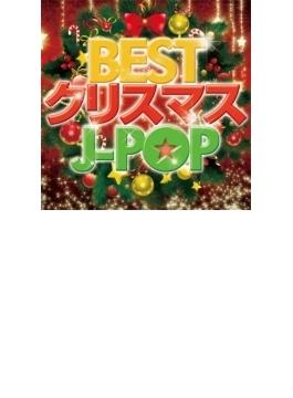 BEST クリスマス J-POP mixed by DJ Terrace