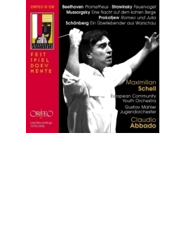ストラヴィンスキー:『火の鳥』組曲、ムソルグスキー:『禿山の一夜』原典版、他 アバド&ECユース管、マーラー・ユーゲント管(1979、94)
