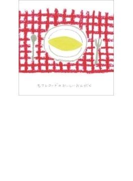 モナレコードのおいしいおんがく ~BEST&FINAL~