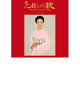 古賀政男生誕110年記念 忘れじの歌 美空ひばり 古賀メロディを唄う