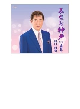 みなと神戸/喝采