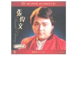 張偉文sacd精選 (Ltd)
