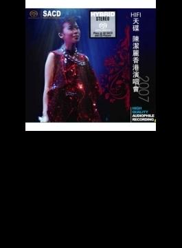 Hifi 天 陳潔麗香港演唱會2007