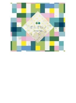 ポリオミノ 【初回限定盤 2CD+Blu-ray】