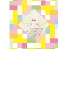 ポリオミノ 【通常盤】