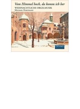 『高き天よりわれは来たれり~クリスマスのオルガン作品集』 ミヒャエル・ハルトマン