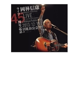 ライブ45周年記念 2013/12/14 日比谷公会堂