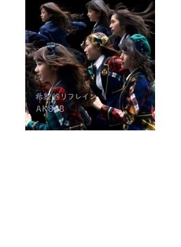 希望的リフレイン  (+DVD)【通常盤 Type-C : 生写真1種ランダム封入】