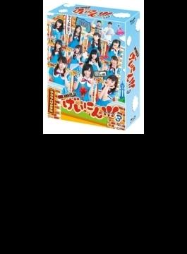 NMB48 げいにん!!! 3 Blu-ray BOX