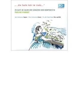 ヴィアルド:歌曲集 ユリヤ・スクマノワ、エレーナ・スクマノワ(ヴィアルドについてのドイツ語講義付)