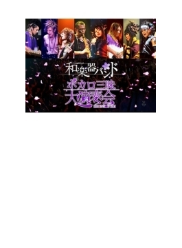ボカロ三昧大演奏会 (Blu-ray)