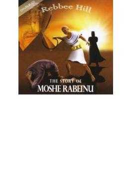 Story Of Moshe Rabeinu