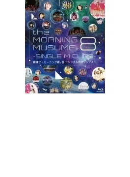映像ザ モーニング娘。8 ~シングルMクリップス~ (Blu-ray+DVD)