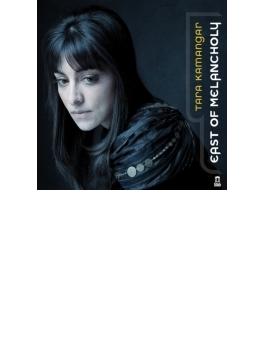 『イースト・オブ・メランコリー~ロシアとイランのピアノ作品集』 タラ・カマンガー