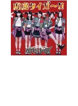 虎虎タイガー!! (+DVD)【初回限定盤A】