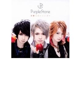 甘酸っぱいマンゴー (+DVD)【初回限定盤】