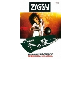 ZIGGY-1.16.芝浦・冬の陣