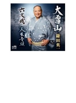 大雪山/六文銭/人生音頭