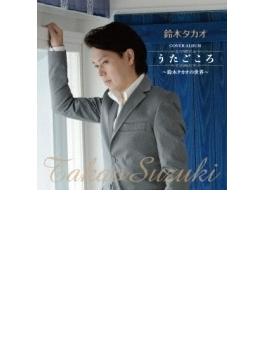 鈴木タカオ COVER ALBUM『うたごころ』~鈴木タカオの世界~