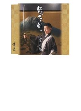 悠久の剣/情炎
