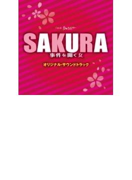 Sakura ~事件を聞く女~