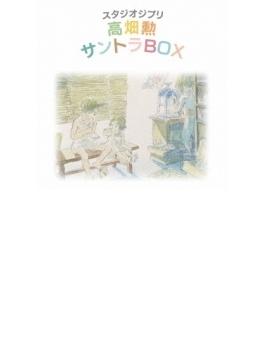 スタジオジブリ 高畑勲 サントラbox