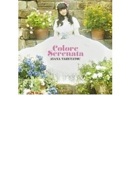 Colore Serenata 【通常盤】