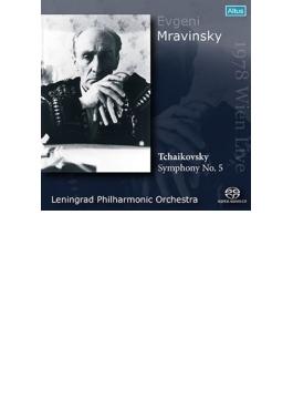 交響曲第5番 ムラヴィンスキー&レニングラード・フィル(1978 ステレオ)(シングルレイヤー)
