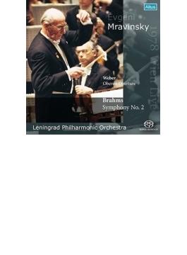 ブラームス:交響曲第2番、ウェーバー:オベロン序曲 ムラヴィンスキー&レニングラード・フィル(1978 ステレオ)(シングルレイヤー)